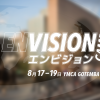 ENVision Camp Trailer