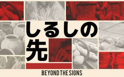 March message series: Beyond the Signs
