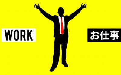 新しいめッセージシリーズ:「お仕事」