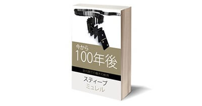 100 Years From Now e-book