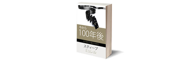 100 Years From Now paperback