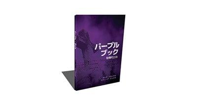 パープルブック「聖書的土台」文庫本