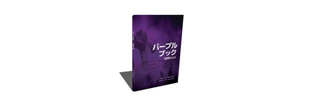 The Purple Book paperback