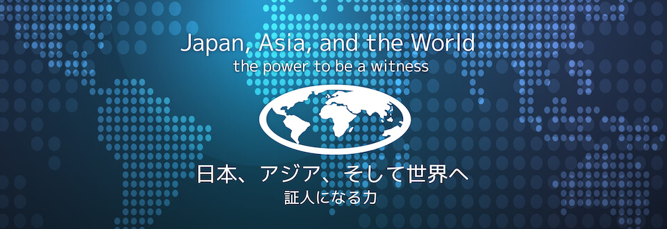 Japan, Asia, and the World – The Power to be a Witness part 3, 2nd service