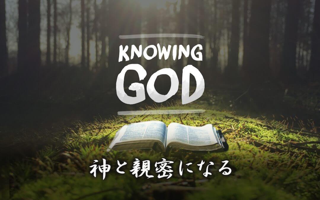 Knowing God part 3
