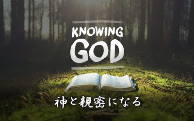 January Series: Knowing God