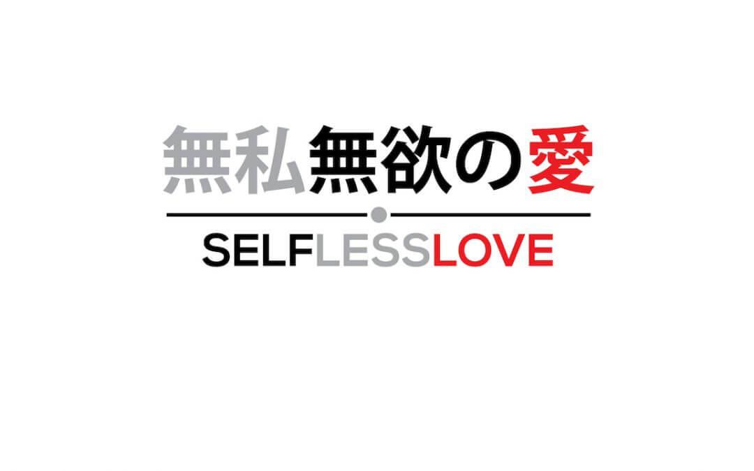 Selfless Love part 3