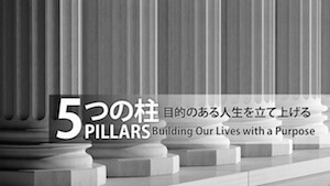 New Message Series: 5 Pillars