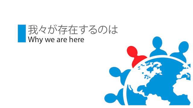 新しいメッセージシリーズ: 我々が存在するのは
