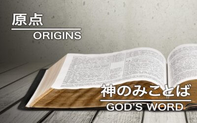 New Message Series: Origins – The Word of God