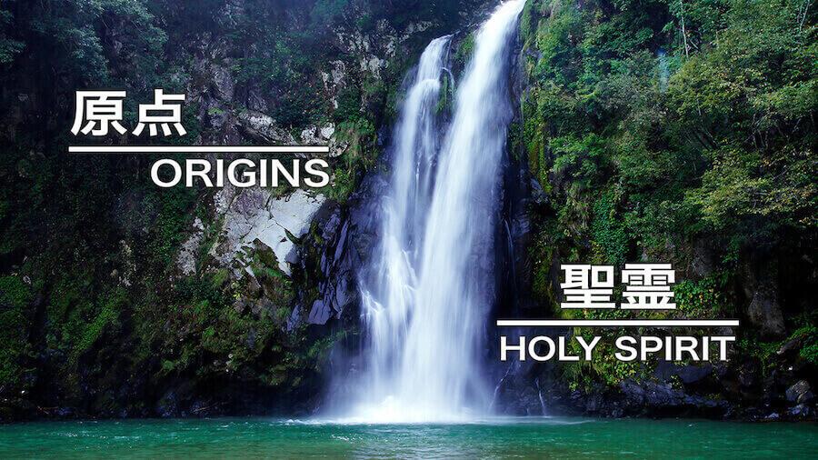 June's Message Series: Origins – Holy Spirit